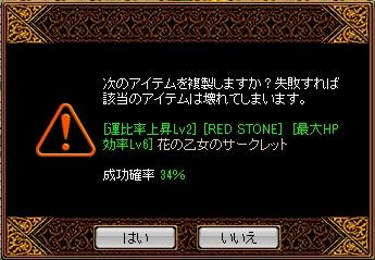 RedStone 12.03.15[01]
