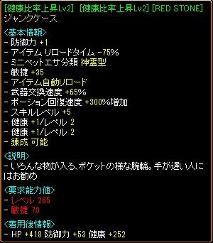 RedStone 12.04.19[03]