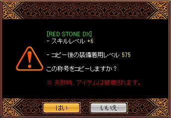 RedStone 12.04.28[09]