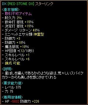 RedStone 12.04.28[06]