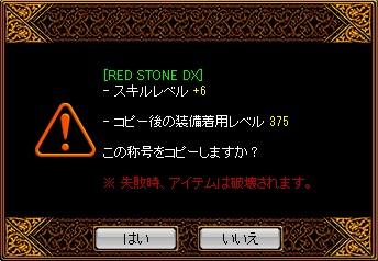 RedStone 12.04.28[05]