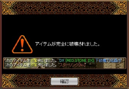 RedStone 12.05.01[03]