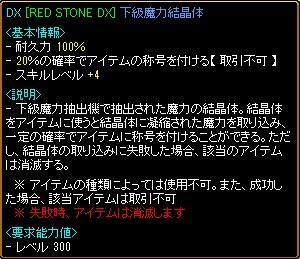 RedStone 12.05.01[00]