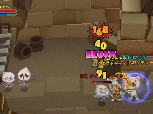 gameclient 2011-09-14 ダンジョン