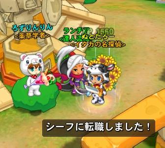 gameclient 2011-09-18 シーフ!