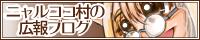 ニャルココ村の広報ブログ