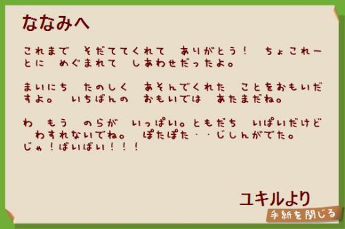 ユキル手紙