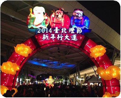 2014台北ランタンフェスティバルゲート