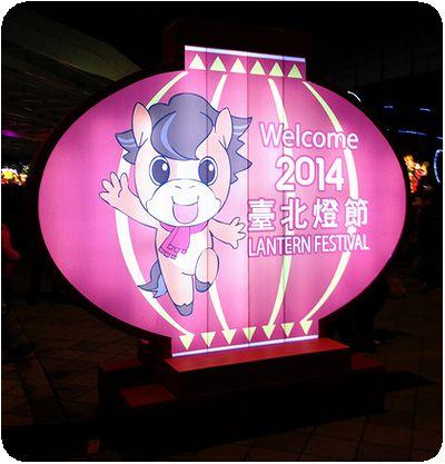 2014台北ランタンフェスティバル看板
