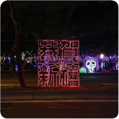 2014台北ランタンフェスティバル恭賀