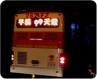 平渓天灯祭りバス