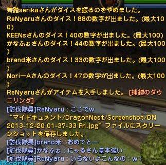DN 2013-12-20 01-40-26 Fri