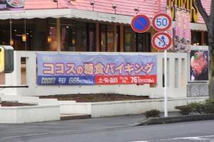 ココス店1縮小