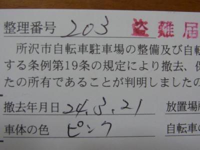 盗難ハガキ賞縮小