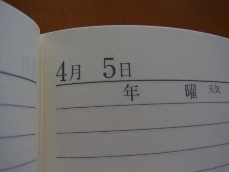 日記4:5縮小