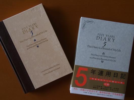 日記全体縮小