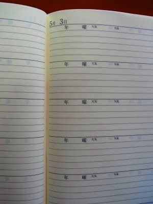 日記ページ全体加工住み