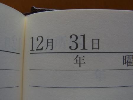 日記12:31縮小