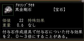 20111107_黒金剛石01
