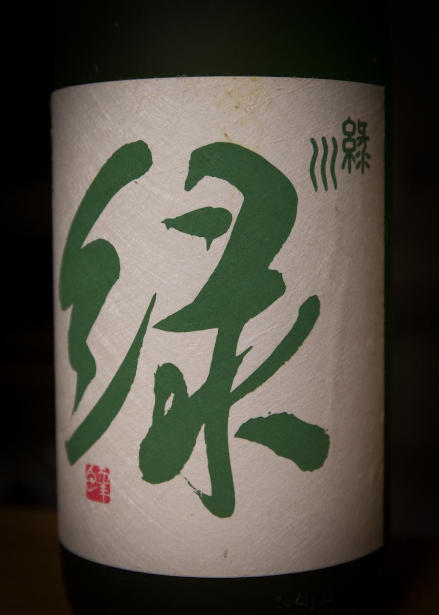 今宵の酒、赤い麦酒と緑のポン酒(5)