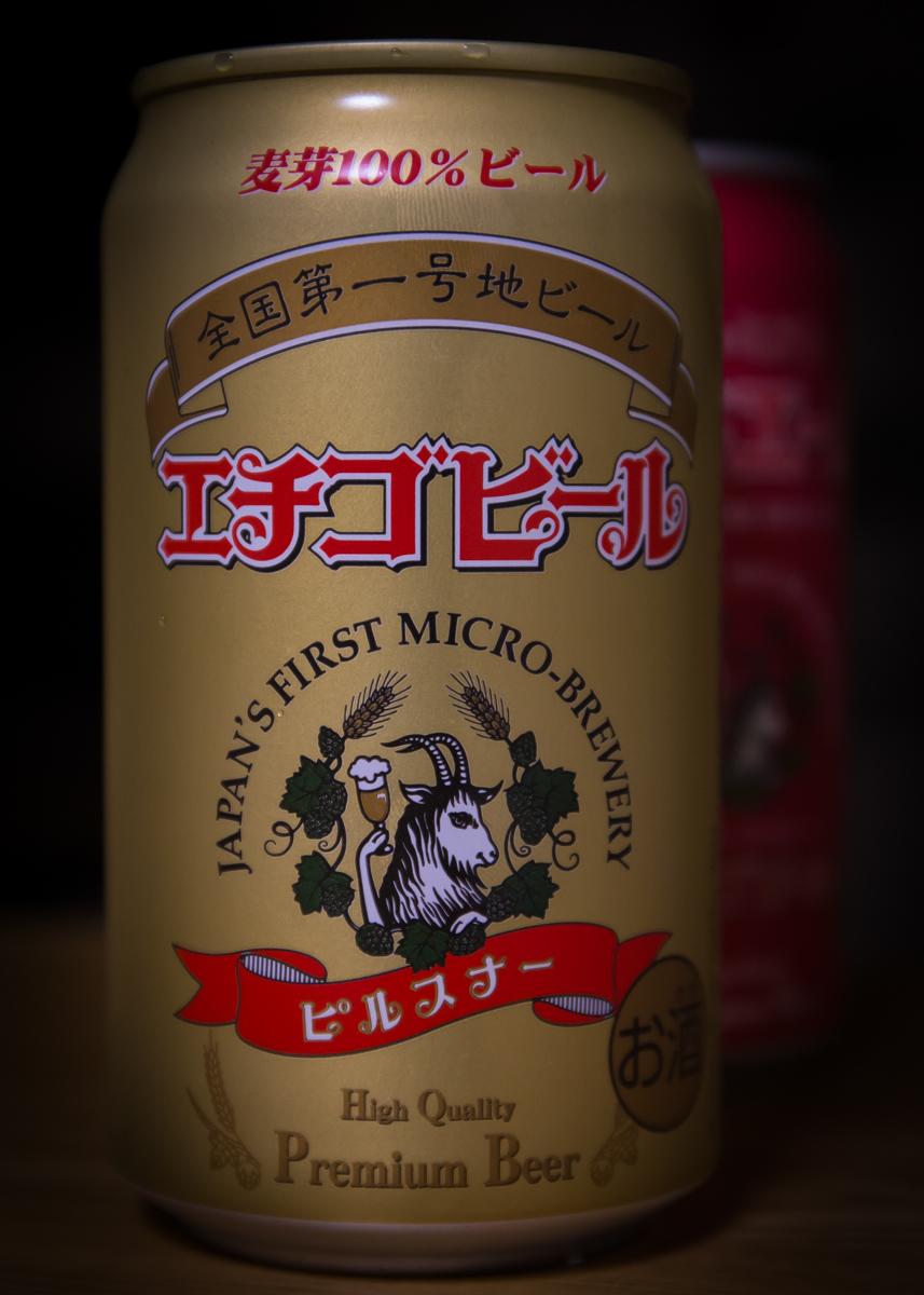 エチゴビール(2)
