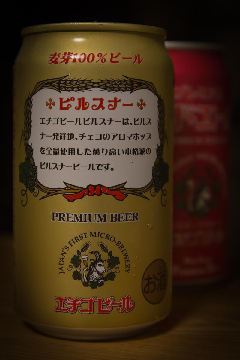 エチゴビール(3)