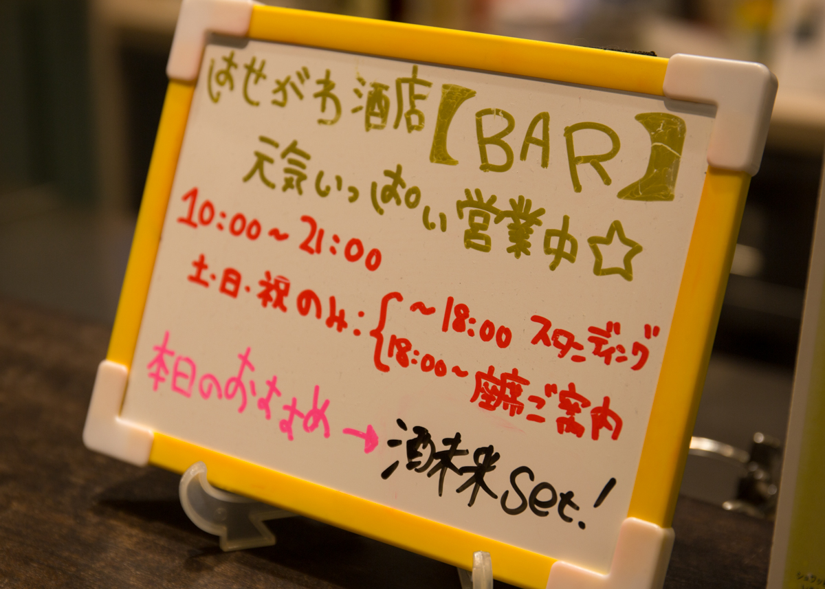 はせがわ酒店2014秋(9)