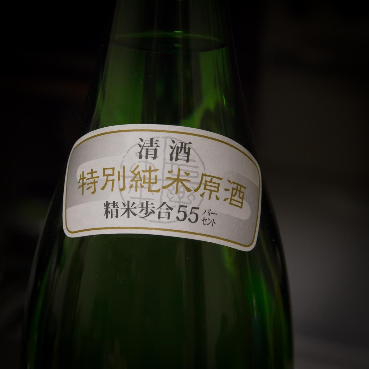 八海山 特別純米生原酒1409(3)