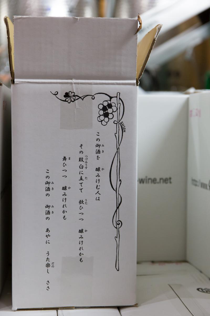 四恩ワイナリーツアー1(11)