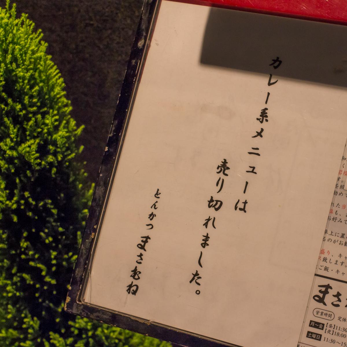 赤坂まさむね&夜の散歩(8)