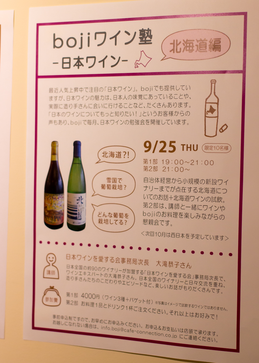 bojiワイン塾 - 北海道編(1)