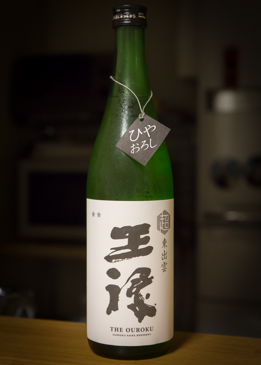 王祿ひやおろし(1)