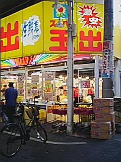 スーパー玉出 (1)