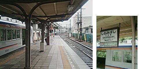 B 汐見橋駅 (4)