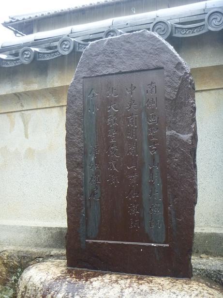 俊成、明兆墓地(願成古墳)C