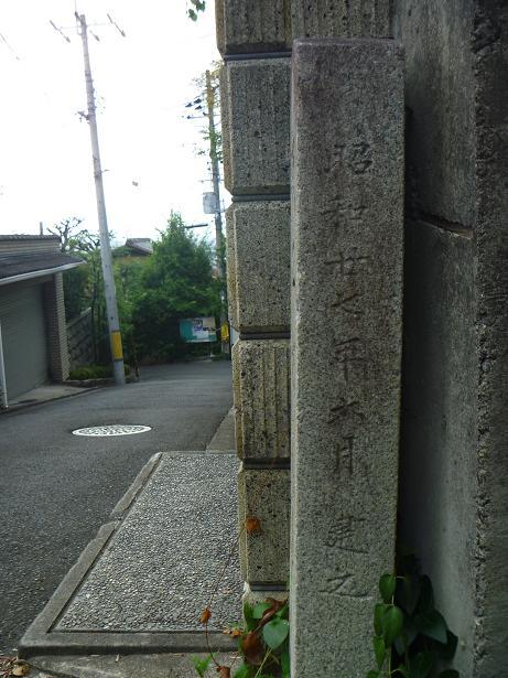 夜泣地蔵尊参道の碑2