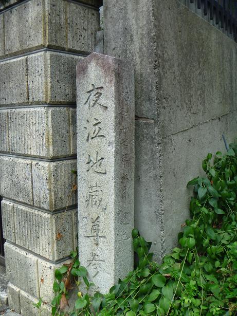 夜泣地蔵尊参道の碑