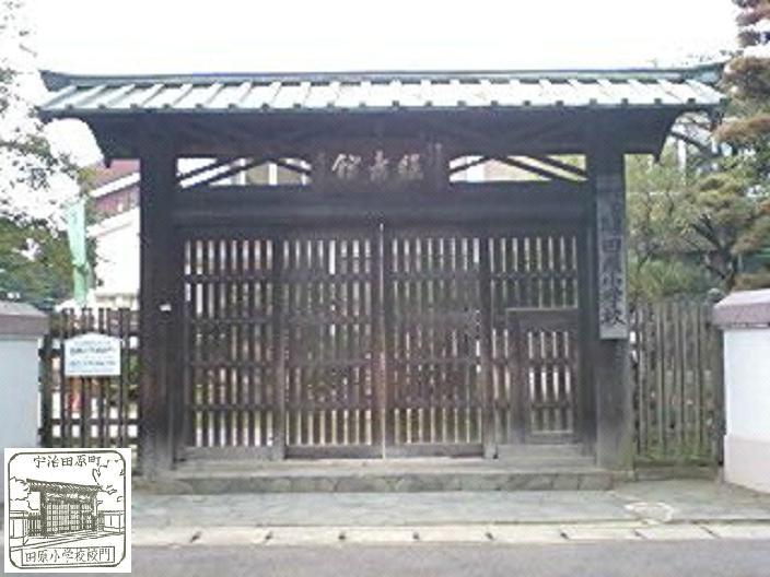 田原小学校校門