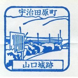 山口城跡 suta