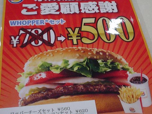 バーガーキングのワッパーセットが激安500円062