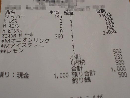 バーガーキングのワッパーセットが激安500円076