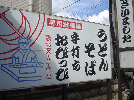 成田の手打ちうどんおぴっぴ大盛りカレー南蛮うどん002