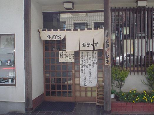 成田の手打ちうどんおぴっぴ大盛りカレー南蛮うどん003