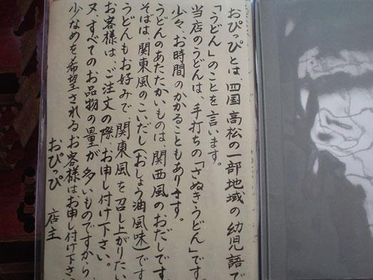 成田の手打ちうどんおぴっぴ大盛りカレー南蛮うどん004