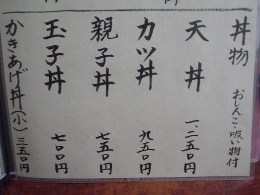 成田の手打ちうどんおぴっぴ大盛りカレー南蛮うどん005