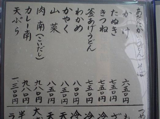 成田の手打ちうどんおぴっぴ大盛りカレー南蛮うどん006
