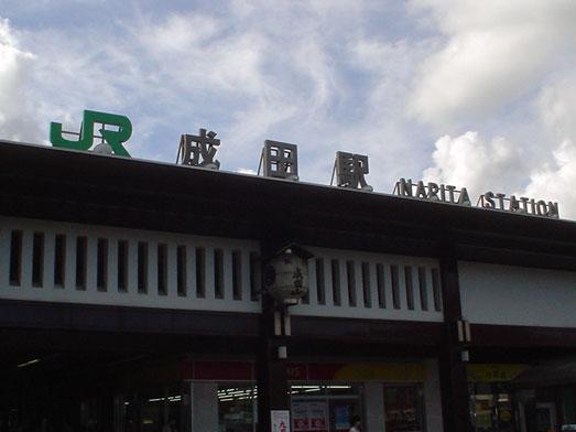 おぴっぴうどん成田山初詣参拝帰りカレーうどん016