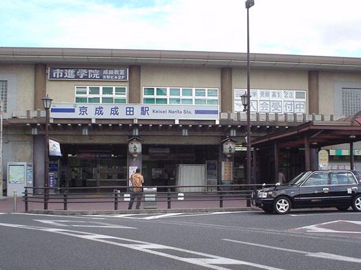 おぴっぴうどん成田山初詣参拝帰りカレーうどん018