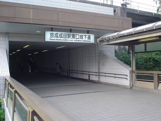 おぴっぴうどん成田山初詣参拝帰りカレーうどん020