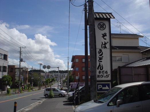 おぴっぴうどん成田山初詣参拝帰りカレーうどん028
